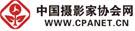 中国摄影家协会